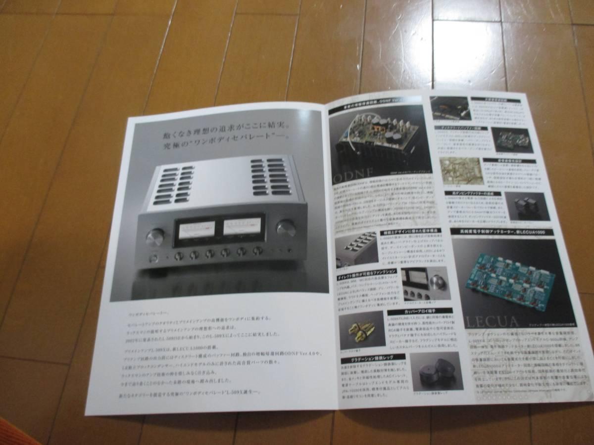 B13627カタログ◆LUXMAN*L-509X AMPLIFIER2017.9発行_画像2