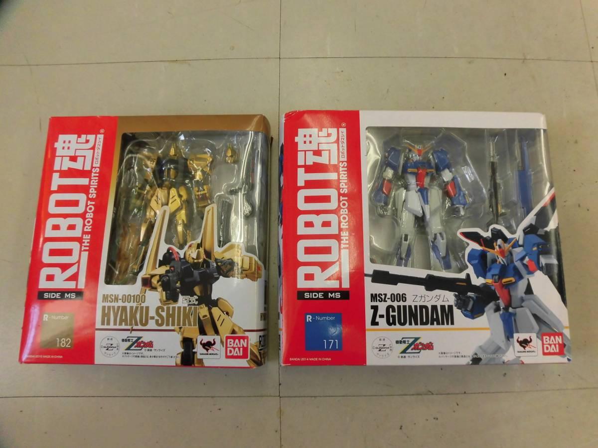 ROBOT魂 機動戦士Zガンダム MSZ-006 Zガンダム / MSN-00100 百式 フィギュア 2点 未使用 保管品