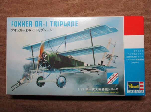★1/72 Revell・TAKARA フオッカー DR-1 トリプレーン★