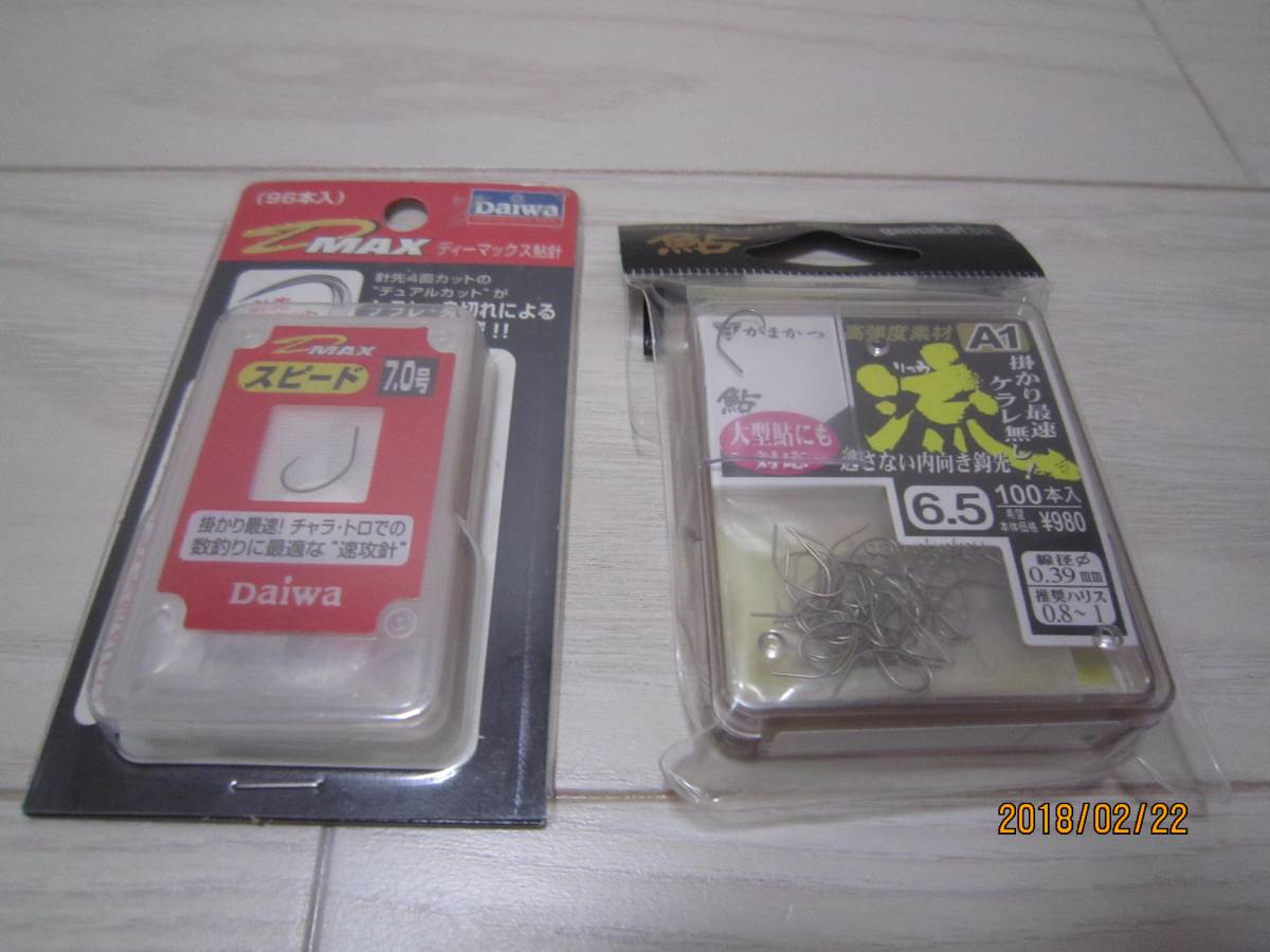 ダイワ Daiwa D-MAX 鮎針 スピード 7.0号 & がまかつ Gamakatsu 鮎針 A1 流 6.5号 未使用品