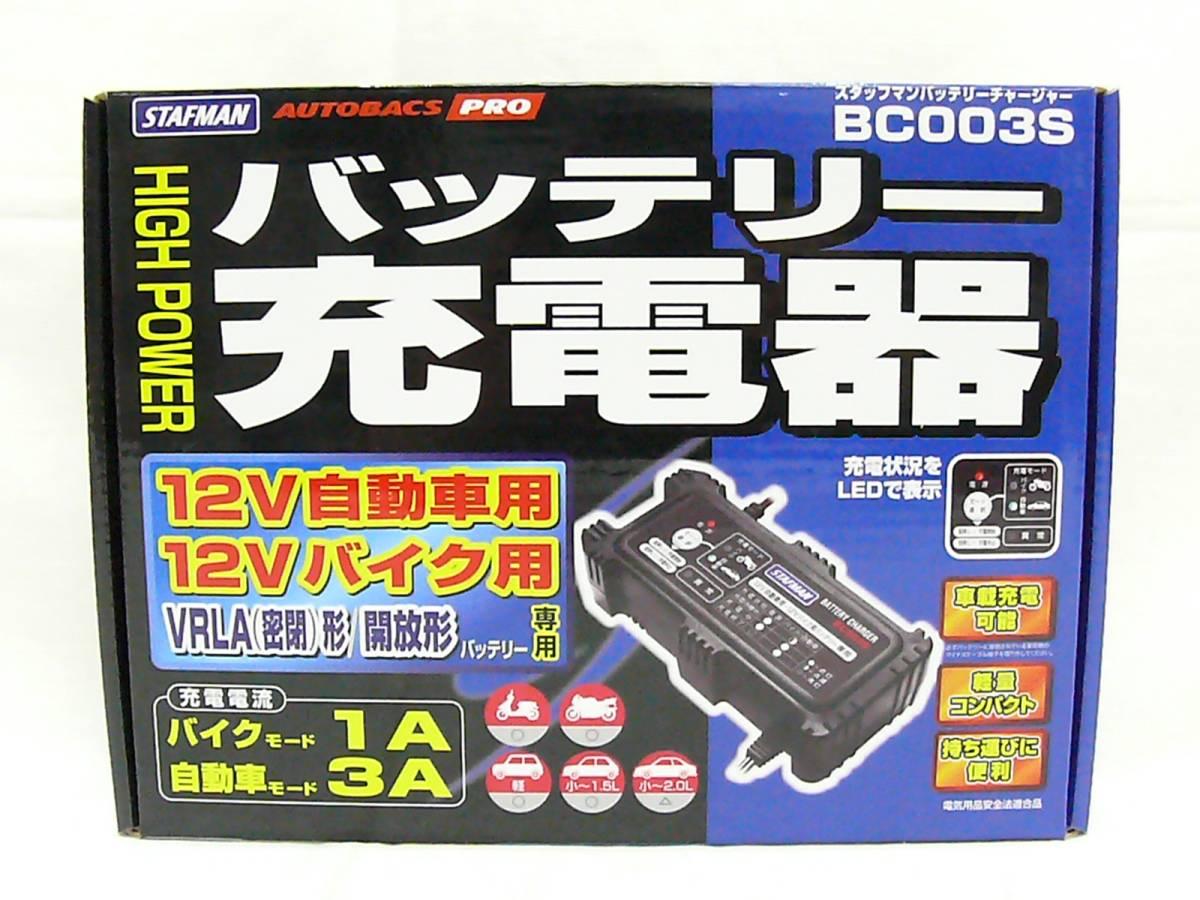 未使用 !! 美品 STAFMAN スタッフマン バッテリーチャージャー BC003S 12V バイク 自動車 充電器 通電OK