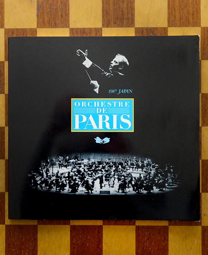 ■ バレンボイム | パリ管弦楽団 1987年 日本公演 | コンサート・プログラム