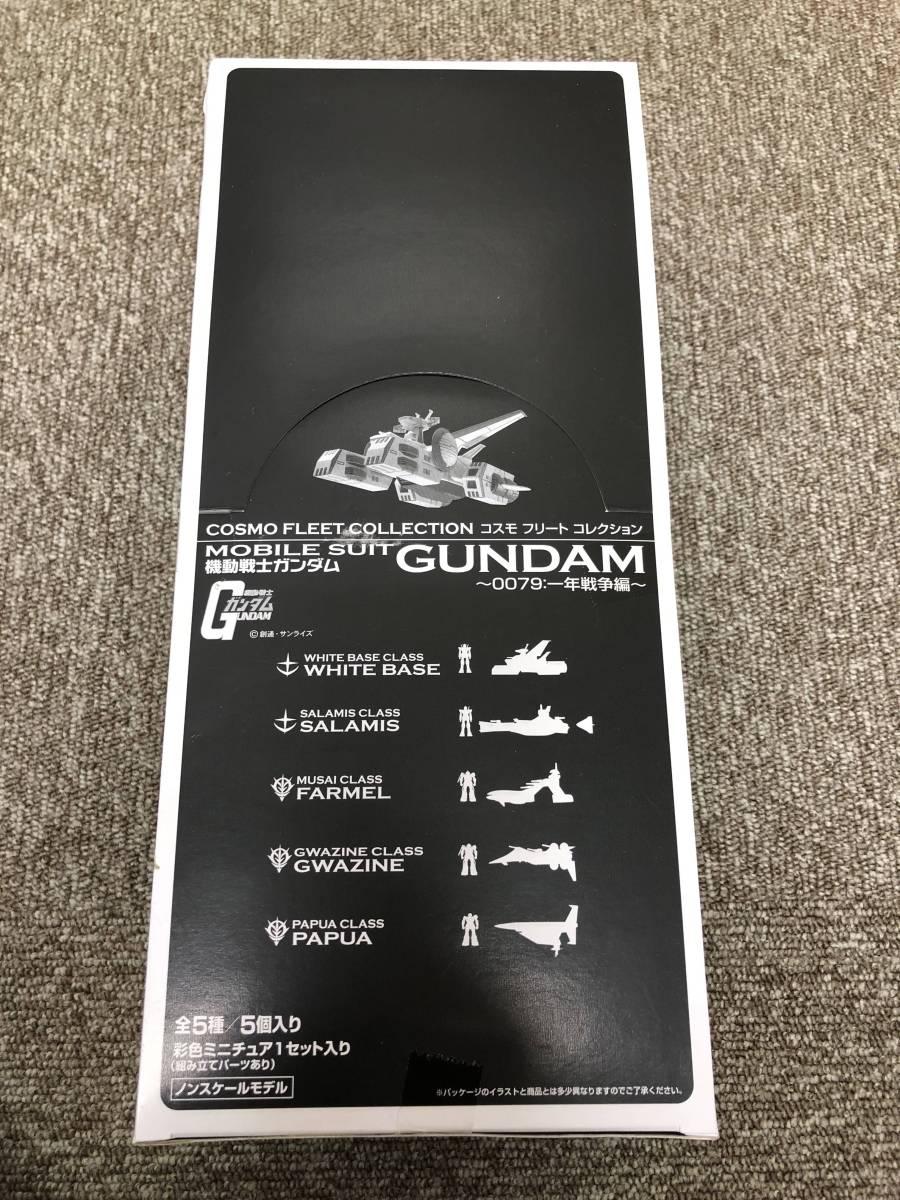 コスモフリートコレクション「機動戦士ガンダム 0079:一年戦争編」5種コンプ