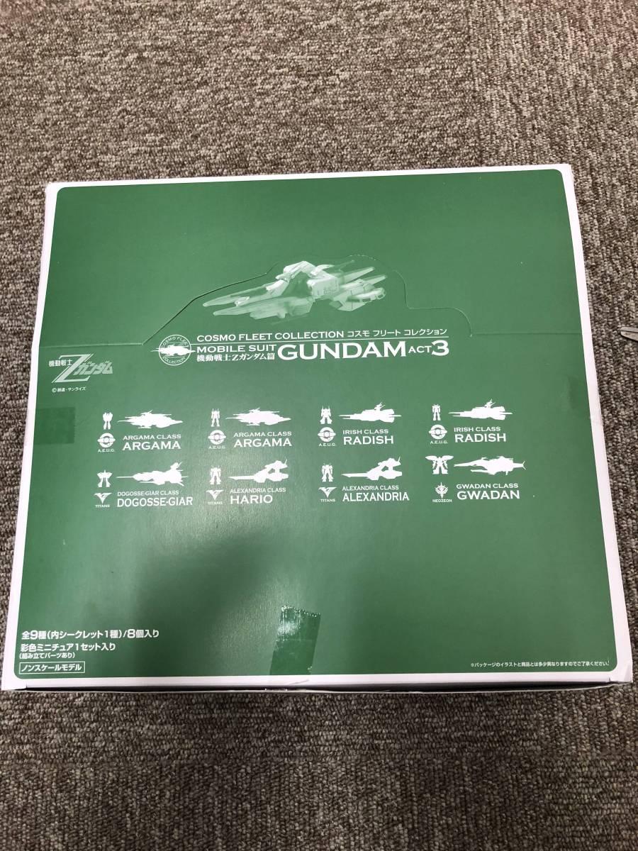 コスモフリートコレクション「ガンダムACT3 Zガンダム編」8種コンプ