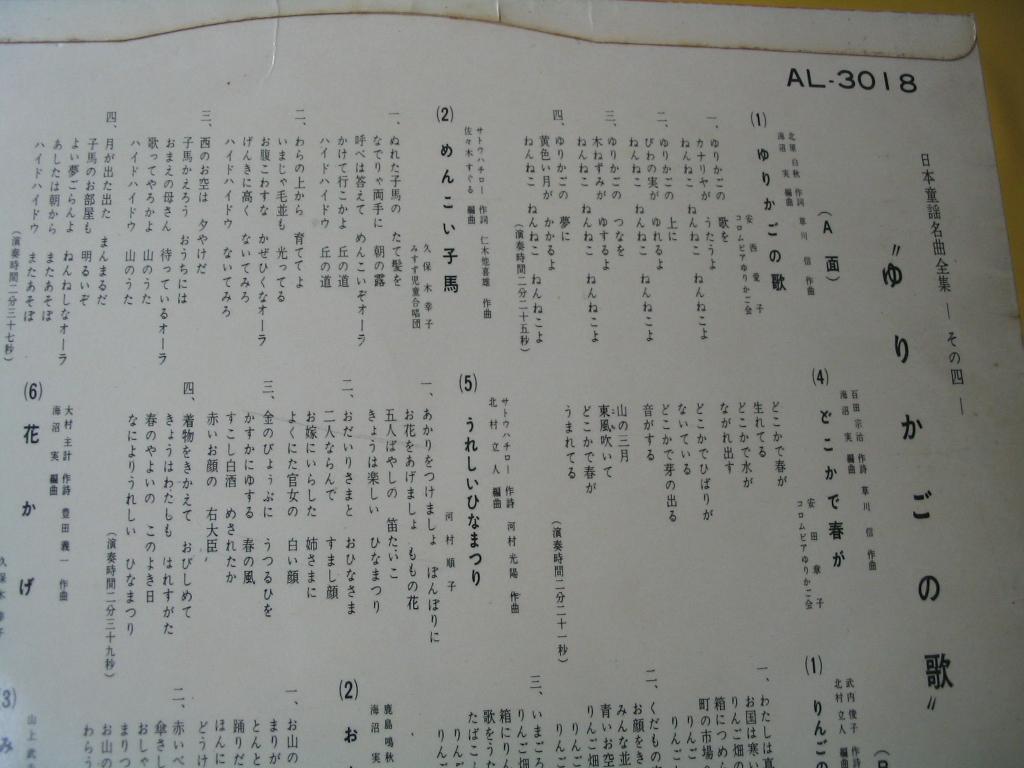 10インチLP.ゆりかごの歌.安西愛子.河村順子.安田章子.松田トシ_画像5