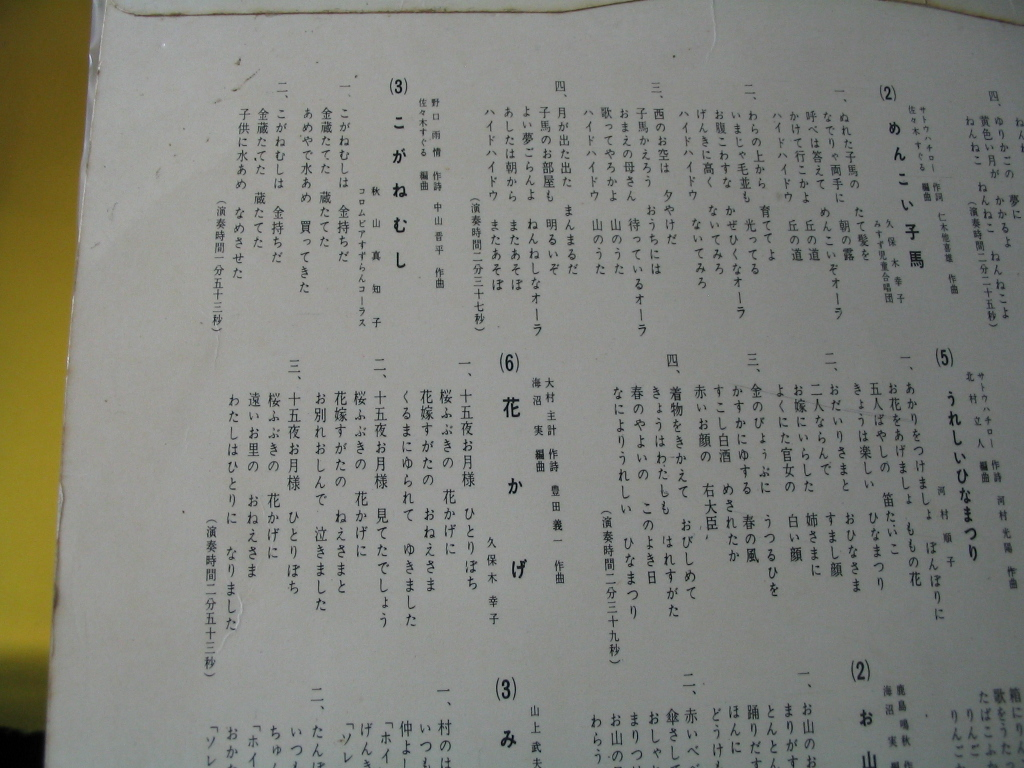 10インチLP.ゆりかごの歌.安西愛子.河村順子.安田章子.松田トシ_画像7