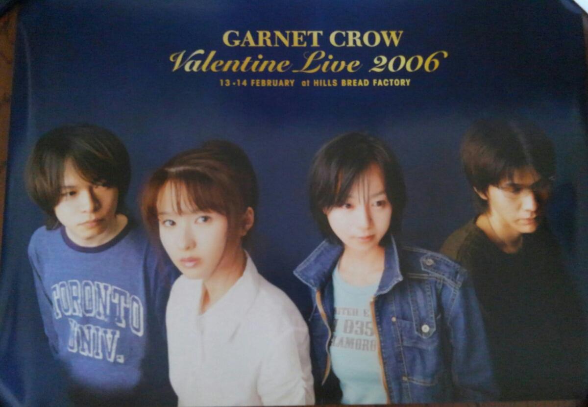 GARNET CROW ポスター3枚 「2006 valentine live」「Misty Mystery」他【未使用品】