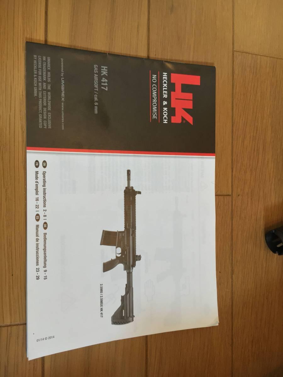 美品 VFC HK 417 ベンガジ 12 インチ スナイパーライフル カスタム 豪華付属品多数 HK 416 m4 ak mk17_画像7