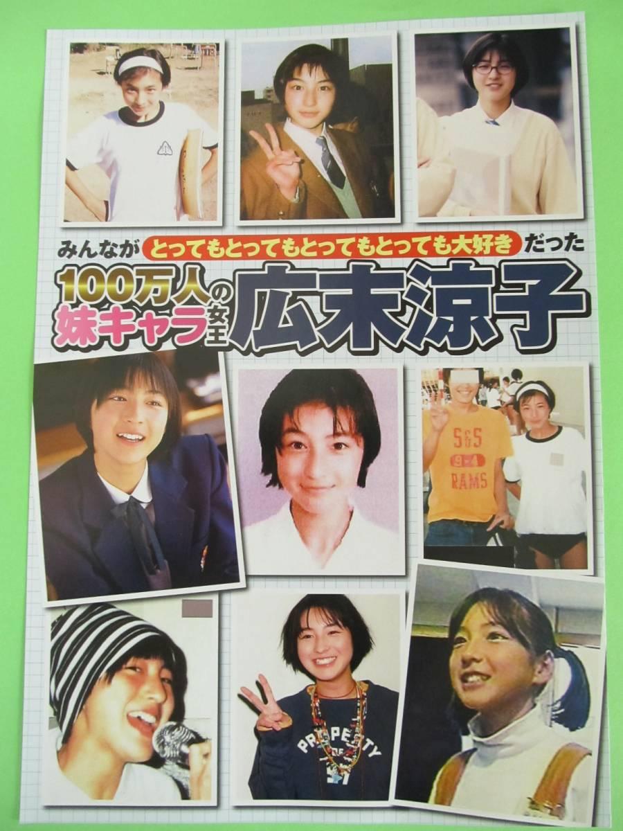 ★★★ 広末涼子 切り抜き 8P アイドルお宝レジェンド ★★★ spjd_画像1