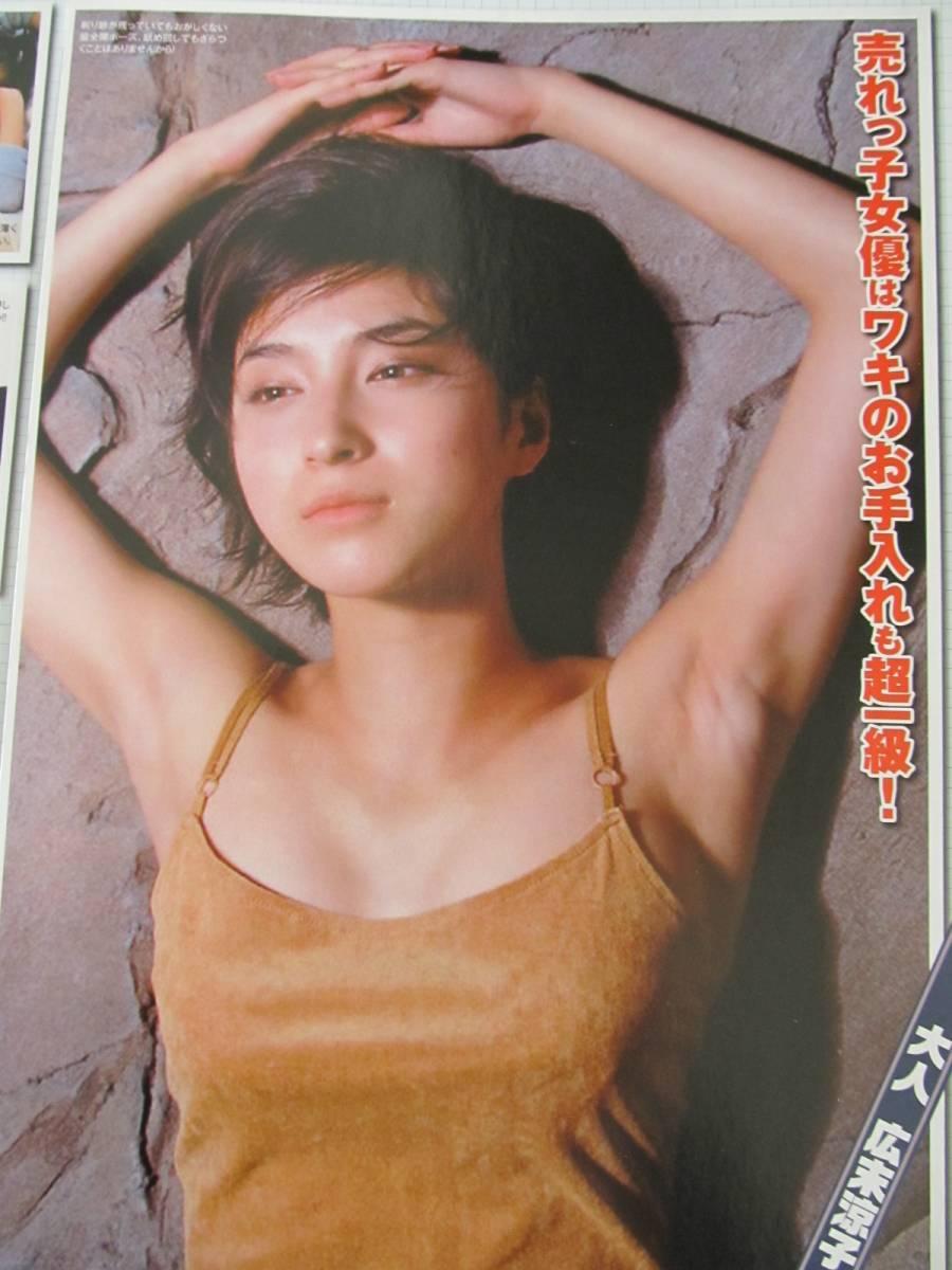 ★★★ 広末涼子 切り抜き 8P アイドルお宝レジェンド ★★★ spjd_画像6