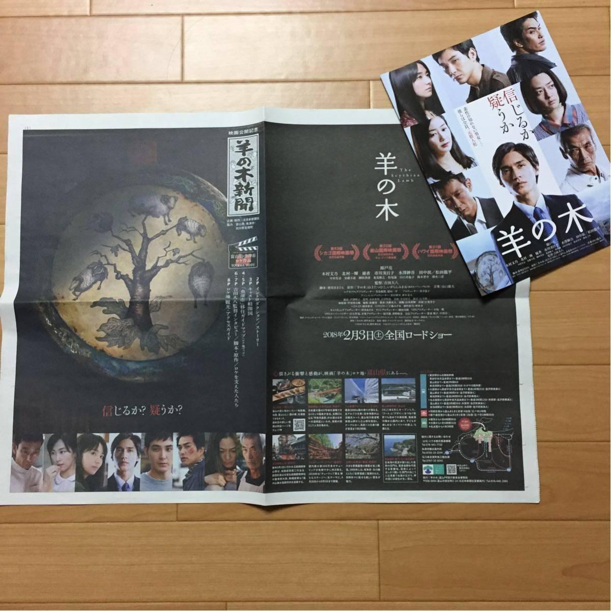 映画公開記念★羊の木新聞★関ジャニ∞★錦戸亮★チラシ付き