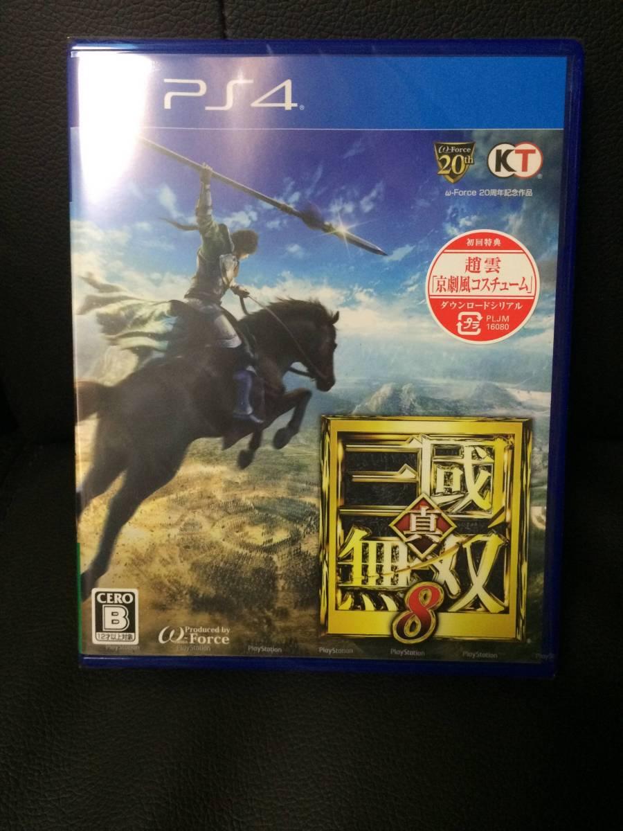 真・三国無双8 PS4 新品 未開封 初回特典ダウンロードシリアル付属