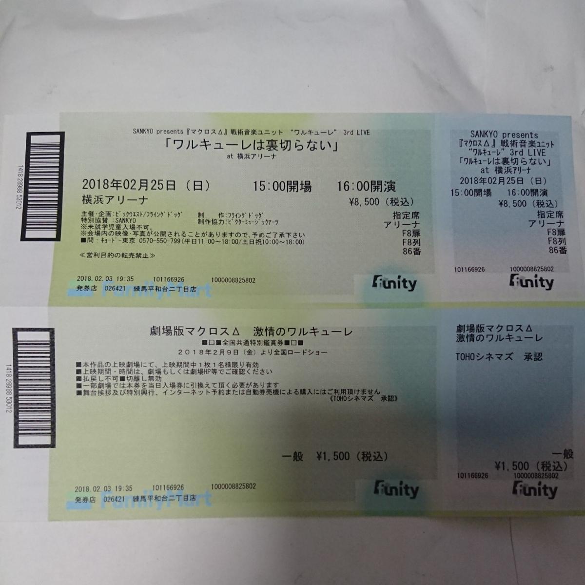 2/25(日) マクロスΔ ワルキューレ 3rd LIVE ワルキューレは裏切らない 横浜アリーナ 映画前売券付き