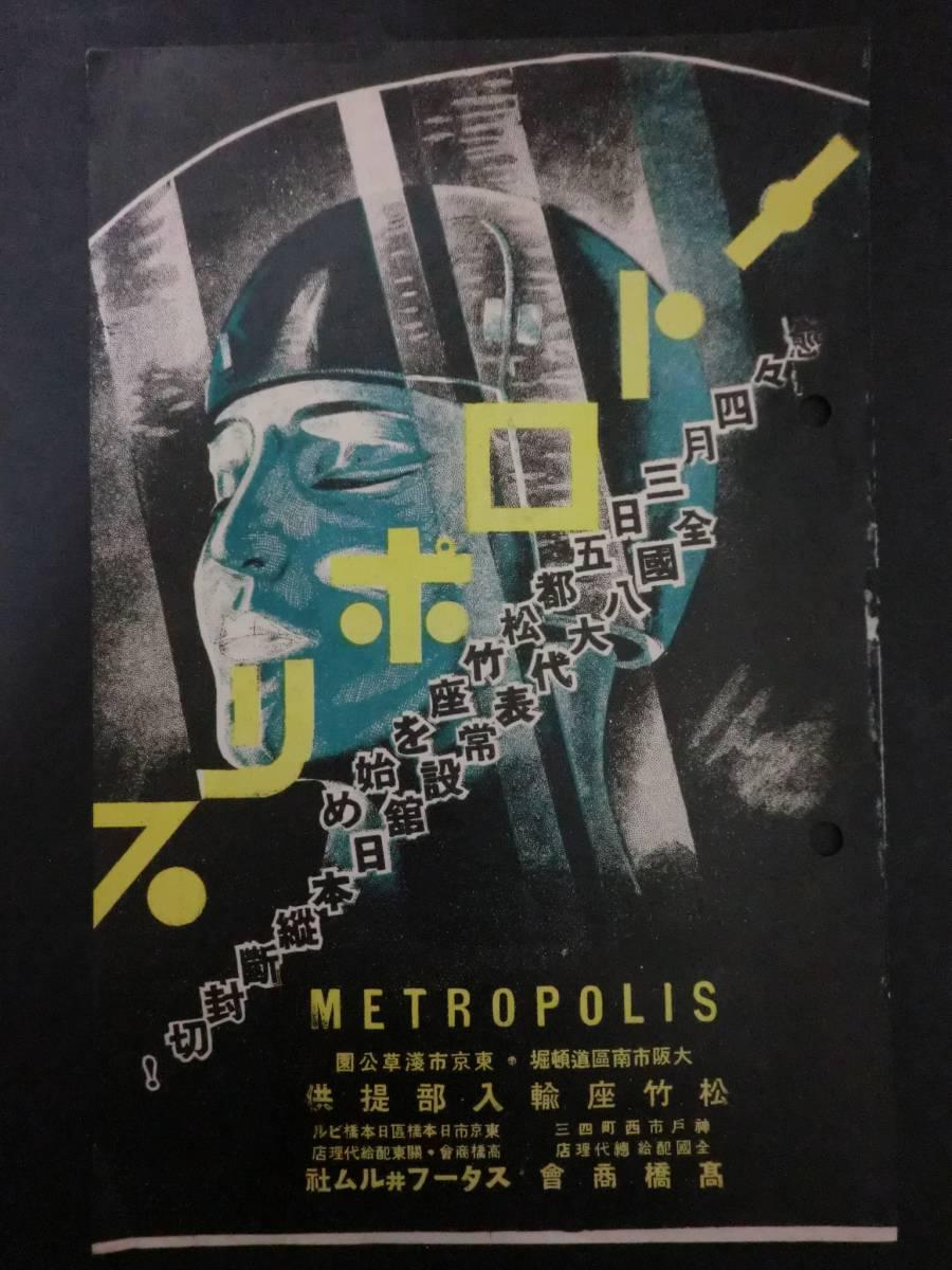 戦前・告知チラシ「メトロポリス」松竹座/フリッツ・ラング監督 無声映画 1929年