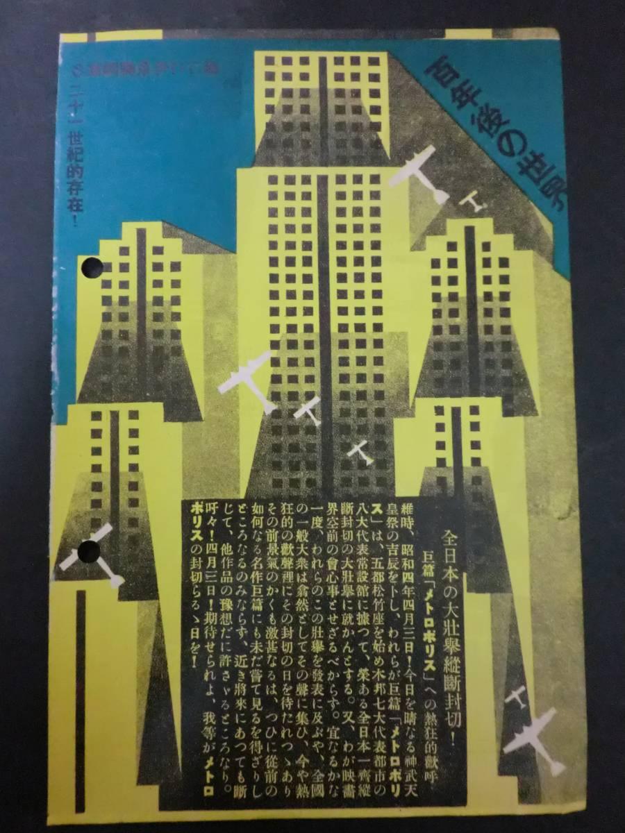 戦前・告知チラシ「メトロポリス」松竹座/フリッツ・ラング監督 無声映画 1929年_画像2