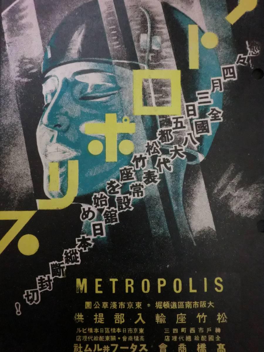 戦前・告知チラシ「メトロポリス」松竹座/フリッツ・ラング監督 無声映画 1929年_画像3