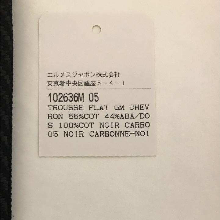 エルメス フラットポーチ GM 黒色 新品 検索用 ポーチ ボリードポーチ バーキン ケリー_画像3