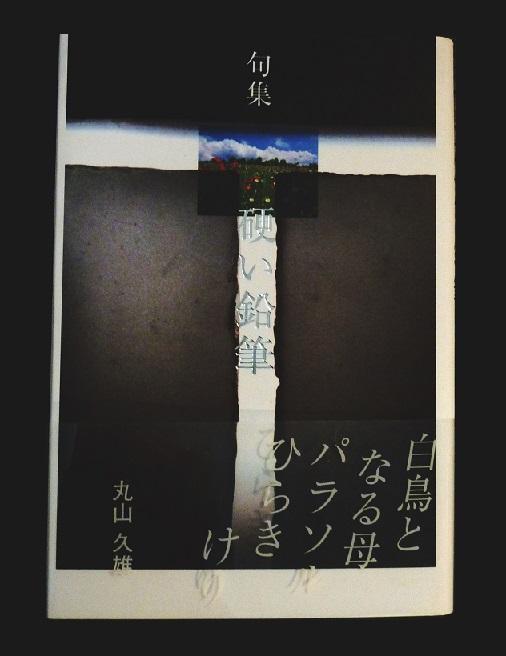 硬い鉛筆 : 句集 丸山 久雄 (著) ※非売品_画像1