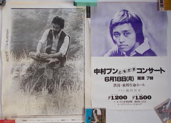 岡林信康と中村ブンのポスターセット
