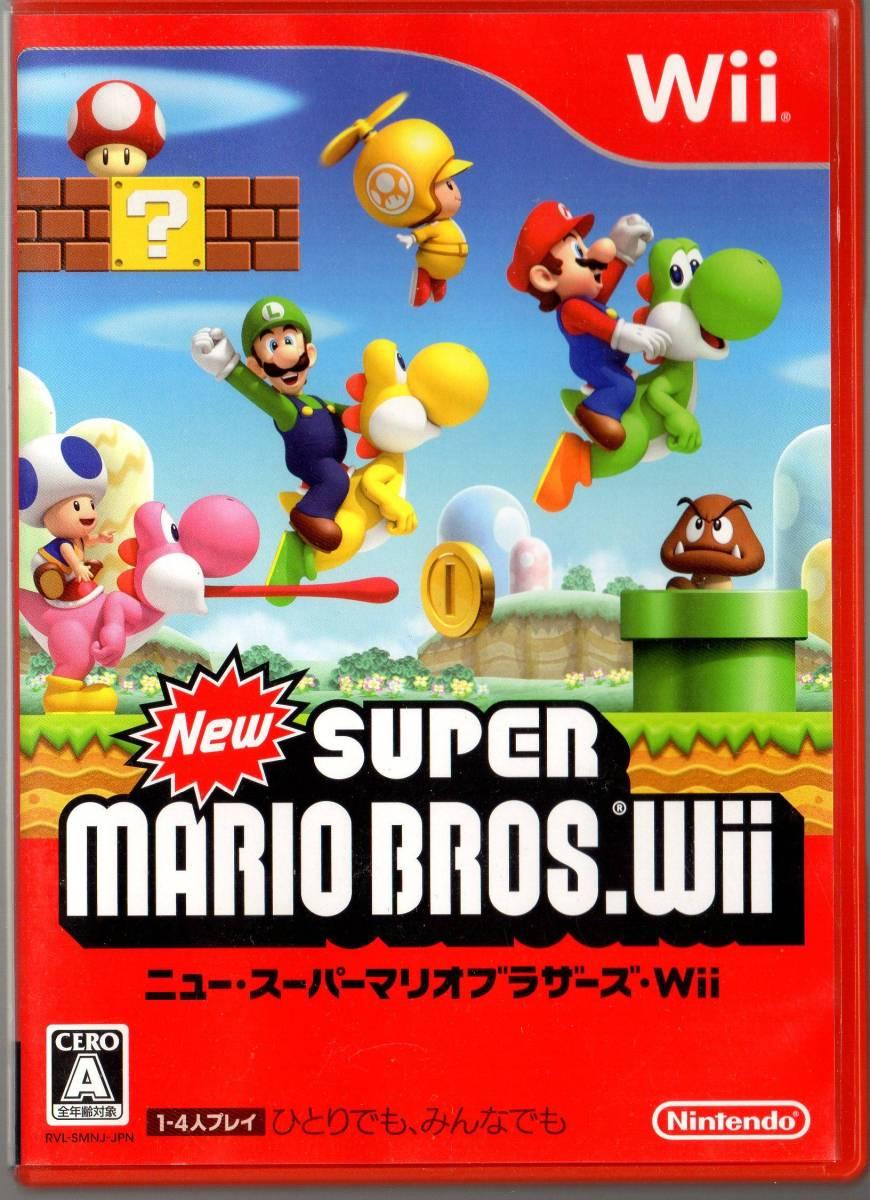 Wii Newスーパーマリオブラザーズ・Wii