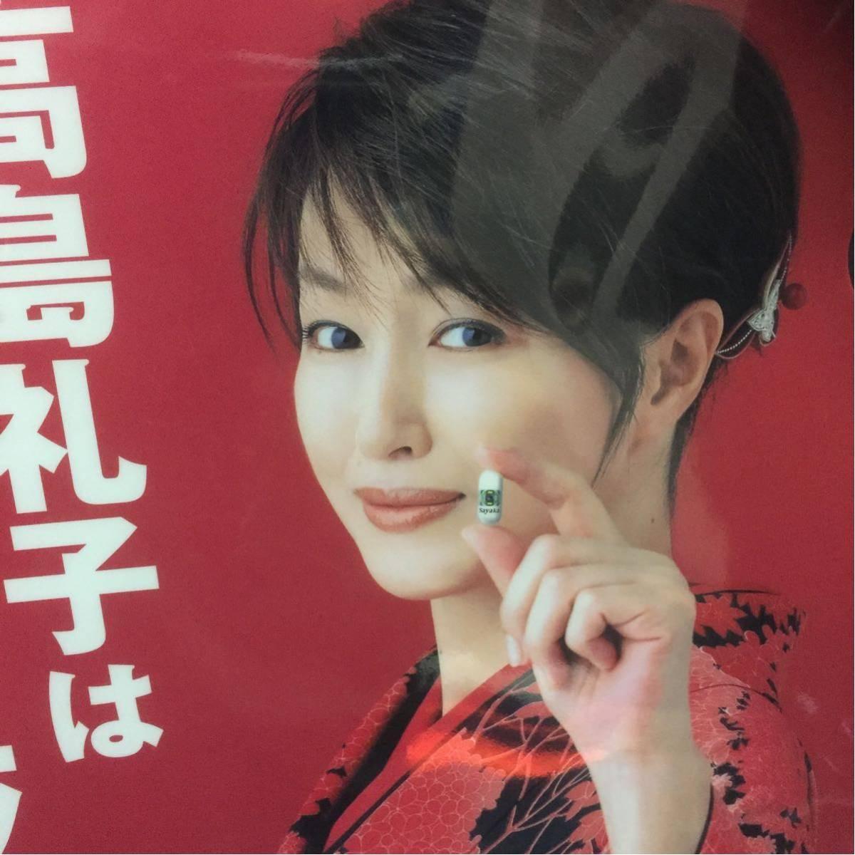 高島礼子さんの画像その4