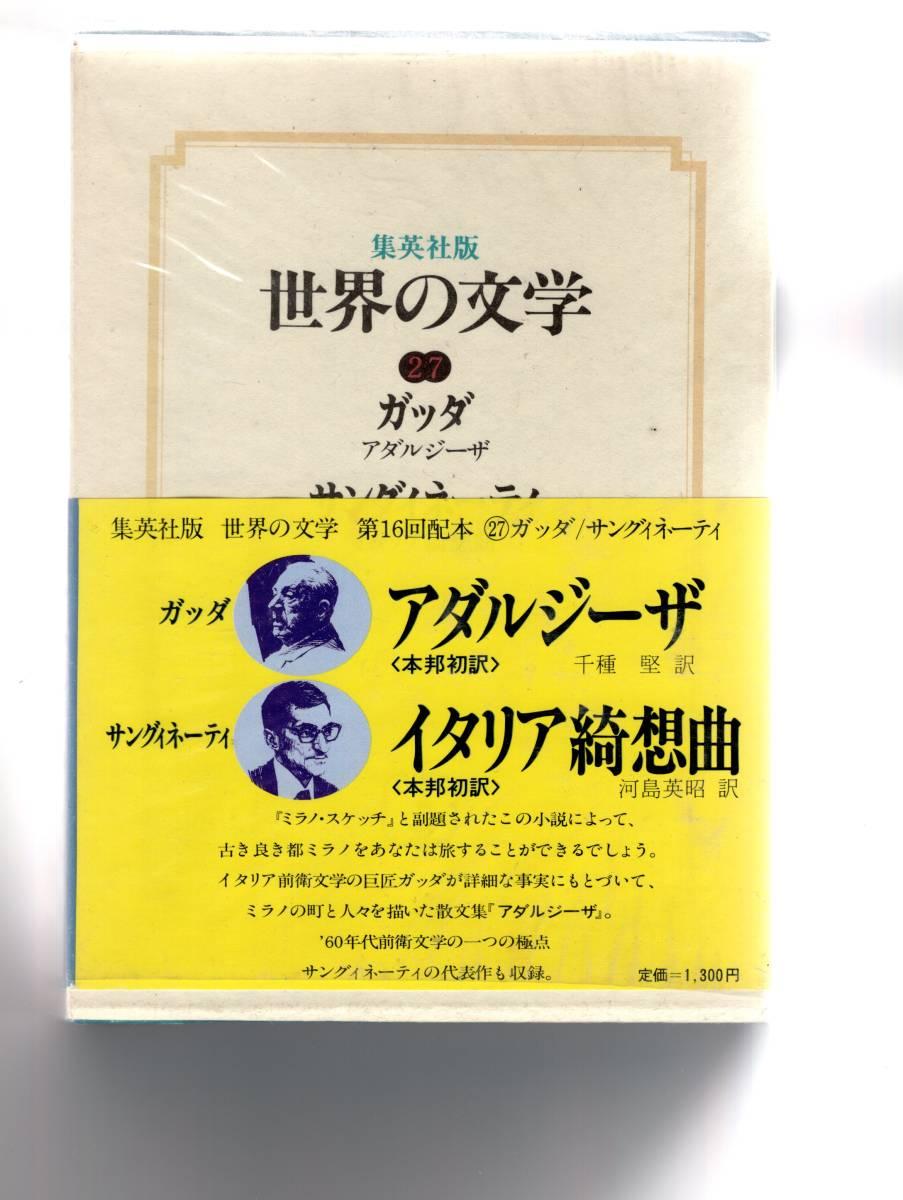 「ガッダ・アダルジーザ サングネーティ・イタリア綺想曲」集英社版世界の文学 1977年
