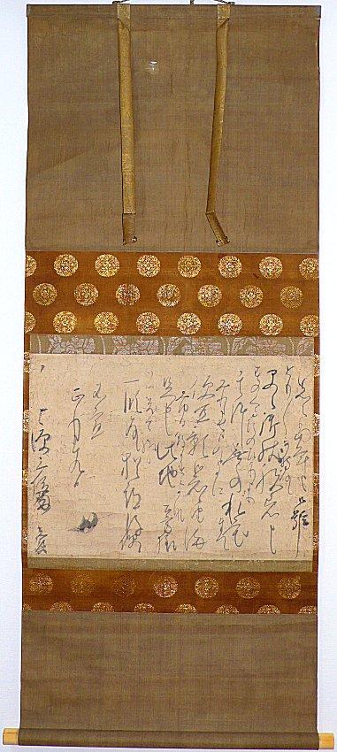 【掛け軸】 烏丸光広 「消息文・歌入」 東京国立博物館展示作品です 古筆の極あり