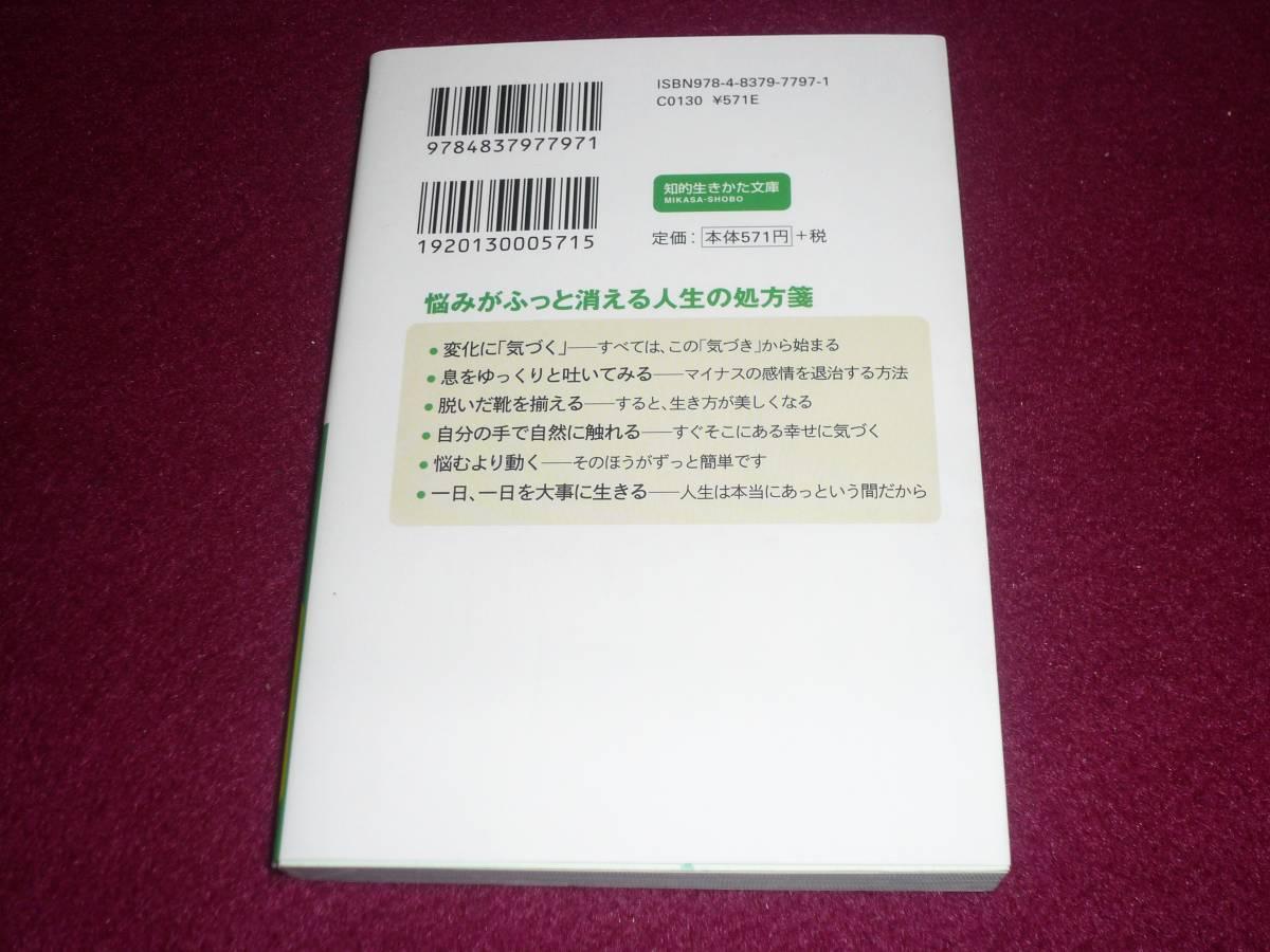 禅、シンプル生活のすすめ  ★枡野 俊明 (著)    【E-9】_画像2
