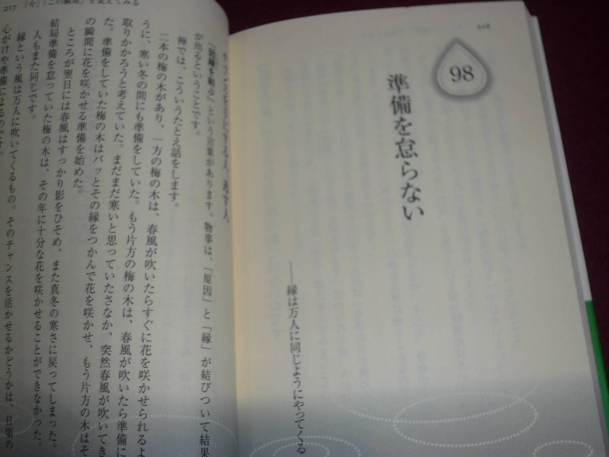 禅、シンプル生活のすすめ  ★枡野 俊明 (著)    【E-9】_画像4