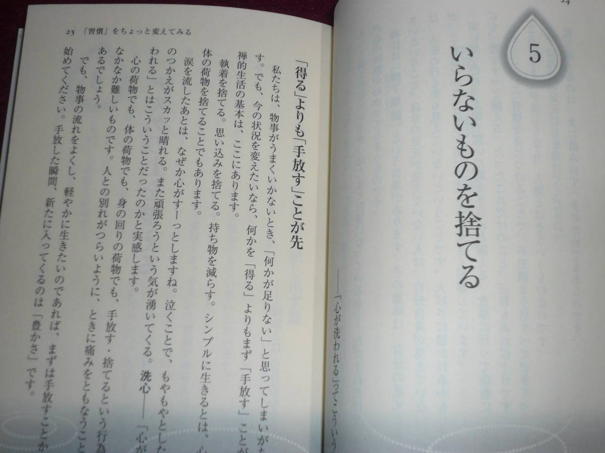 禅、シンプル生活のすすめ  ★枡野 俊明 (著)    【E-9】_画像3