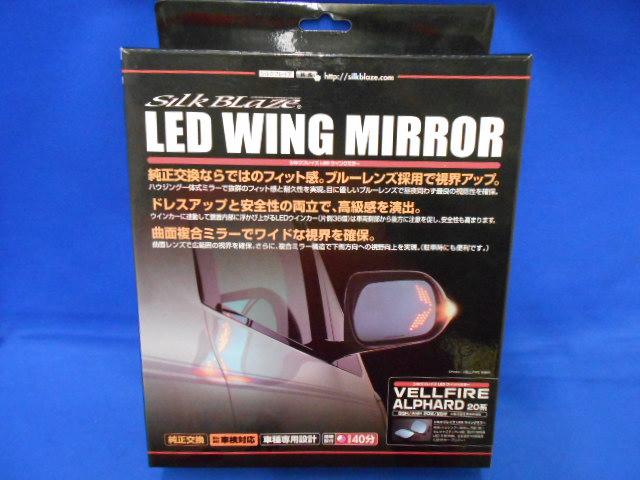 シルクブレイズ LEDウイングミラーブルーミラー  20系ヴェルファイア・アルファード用 中古品 純正交換 車検対応