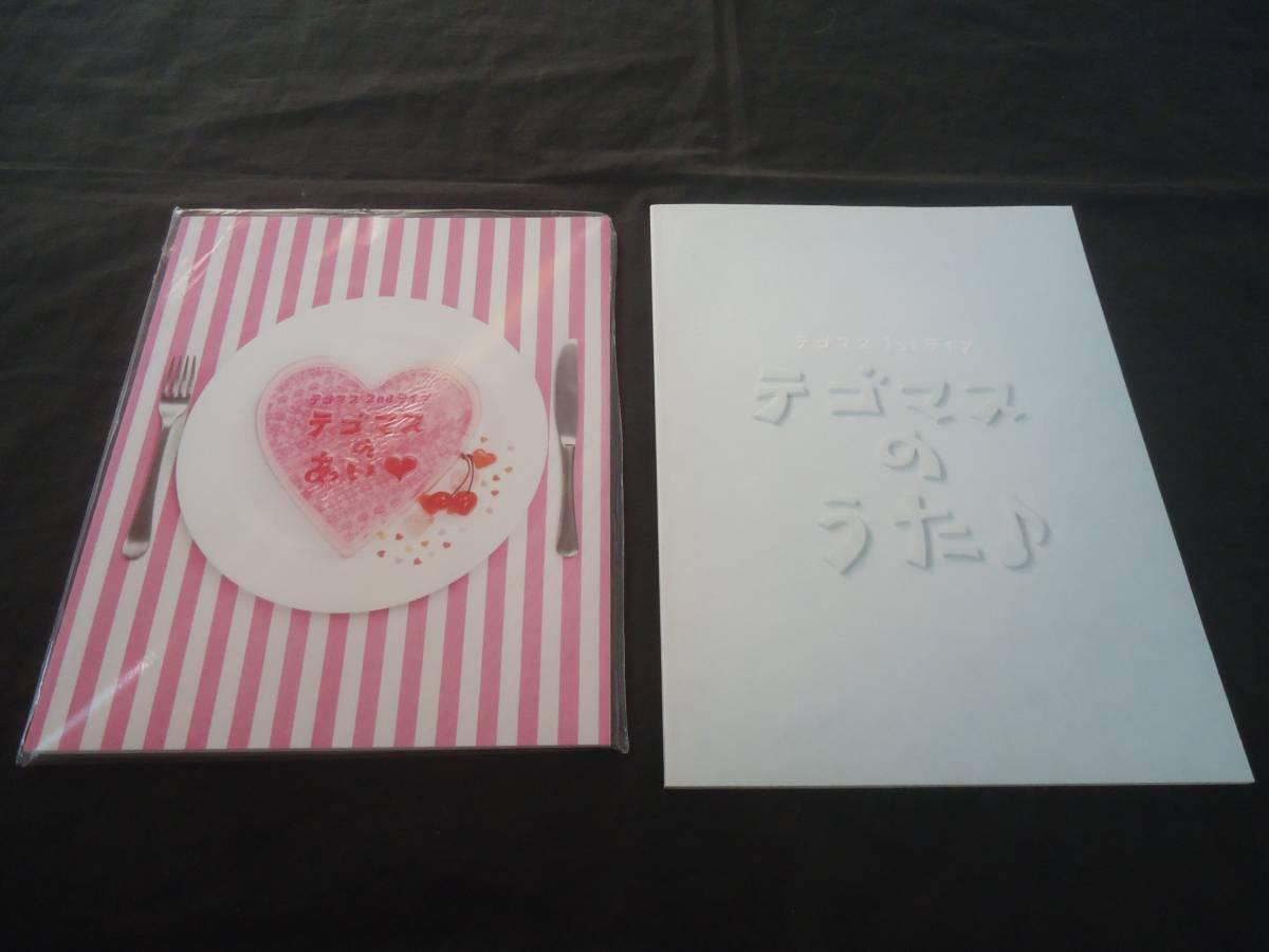 テゴマス ツアーパンフ2冊◆テゴマスのあい+テゴマスのうた 手越祐也 増田貴久 NEWS