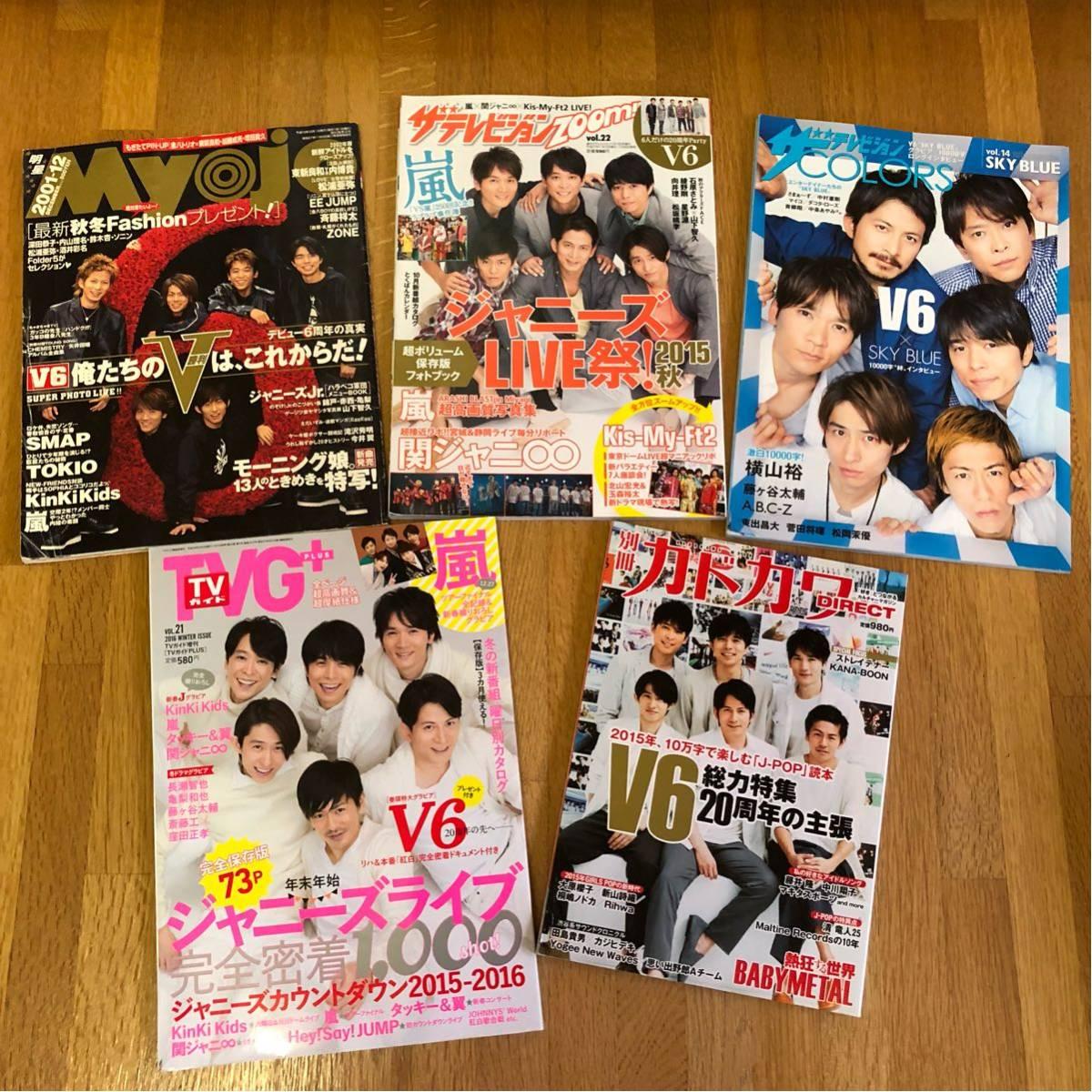 V6★表紙雑誌5冊セット★森田剛 岡田 准一 三宅 健★ジャニーズ
