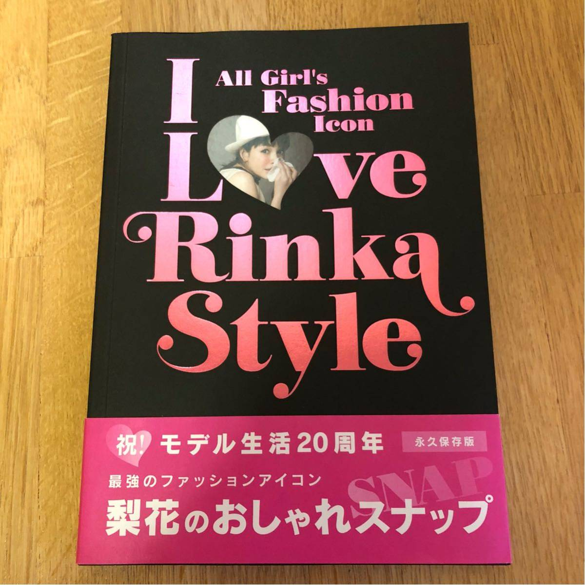 送料込み★梨花 I Love Rinka Style★おしゃれスナップ