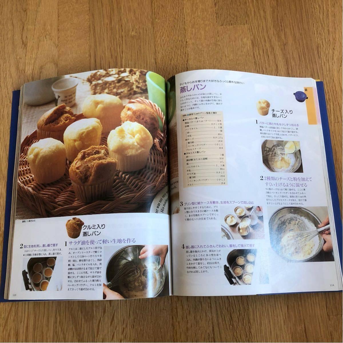 送料込み★お料理1年生の基本レシピ ESSEお菓子とおやつ★
