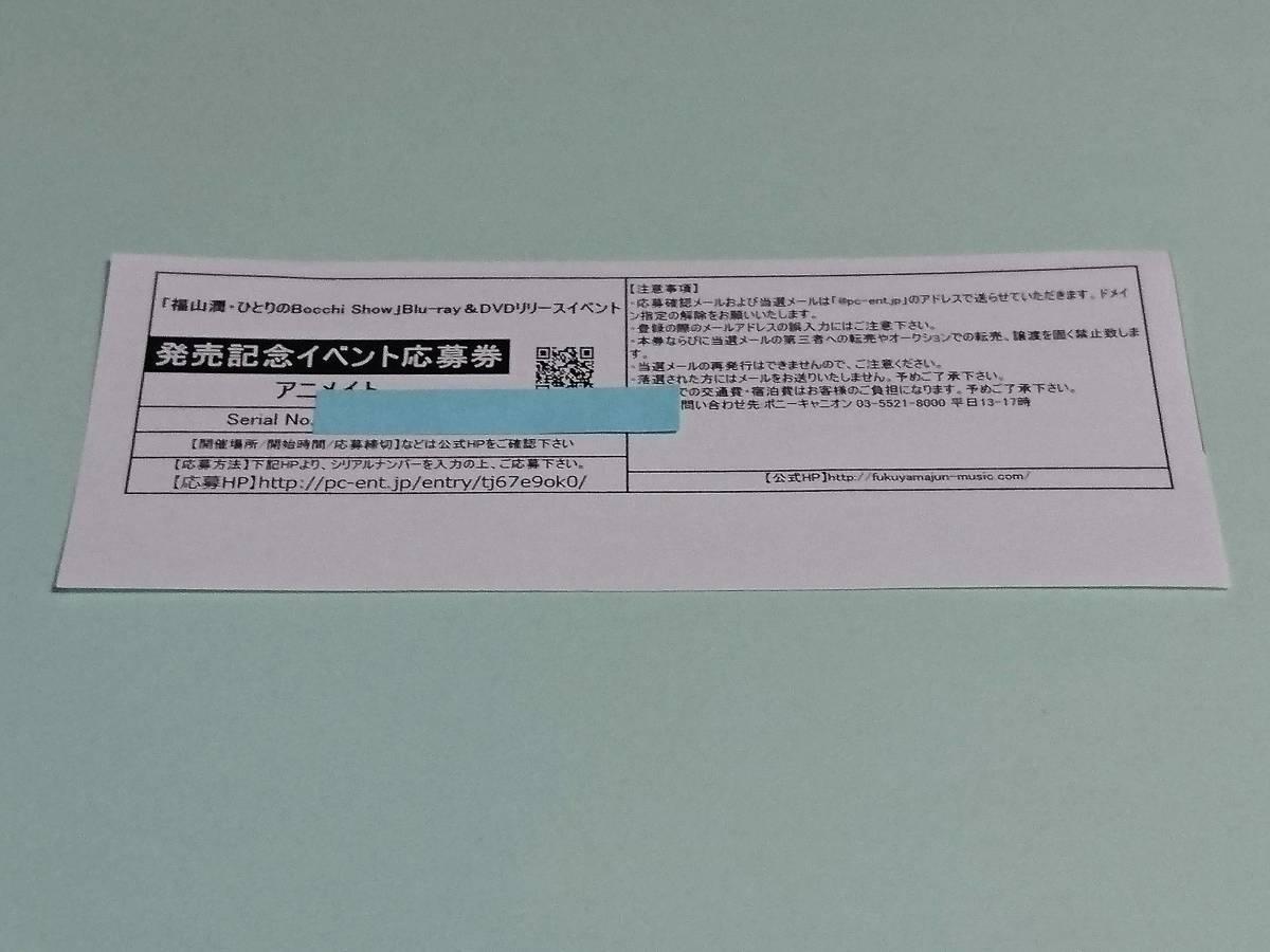 福山潤 『ひとりのBocchi Show』 Blu-ray&DVDリリースイベント [アニメイト] 発売記念イベント 応募券/シリアルナンバー