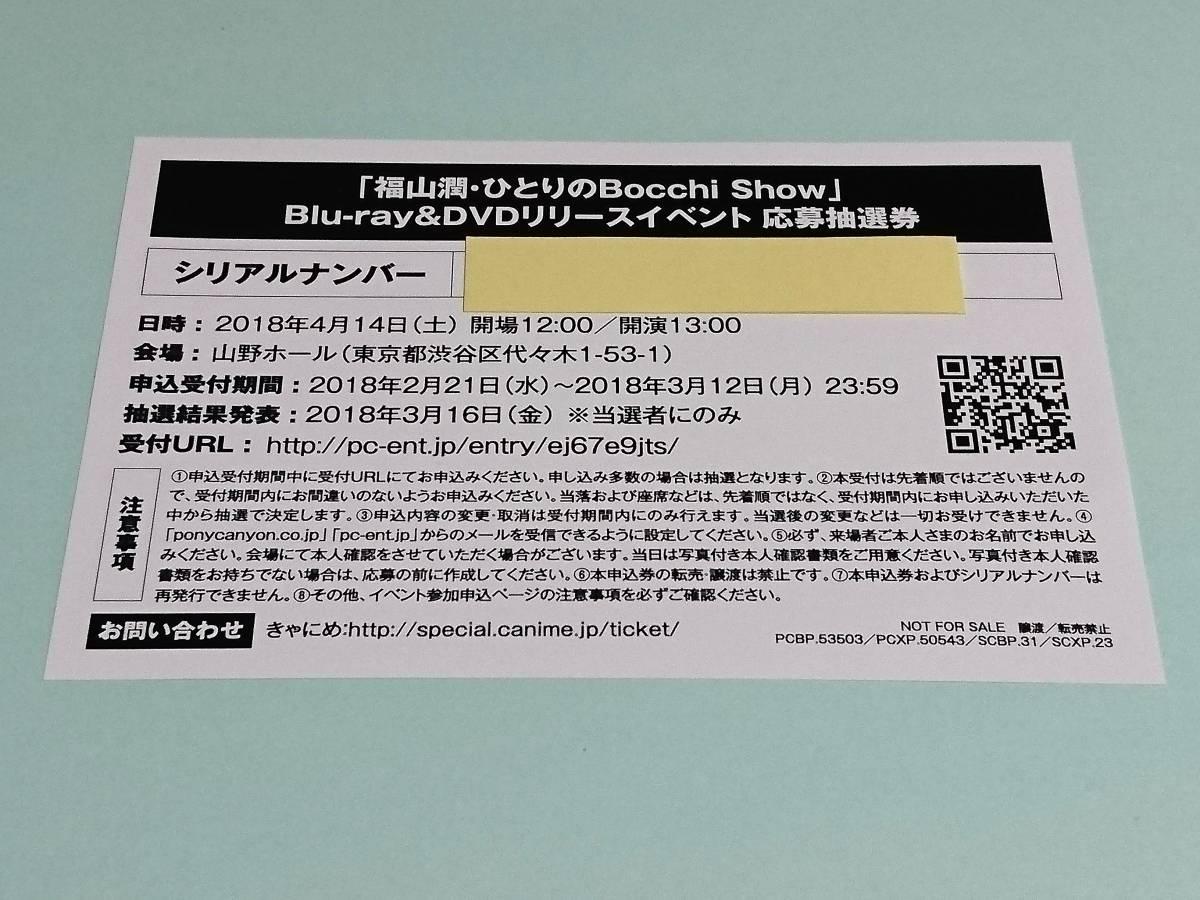 福山潤 『ひとりのBocchi Show』 Blu-ray&DVDリリースイベント [きゃにめ] 応募抽選券/シリアルナンバー