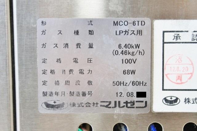■マルゼン/maruzen コンベクションオーブン MCO-6TD 2012年 LPガス 中古■_画像3