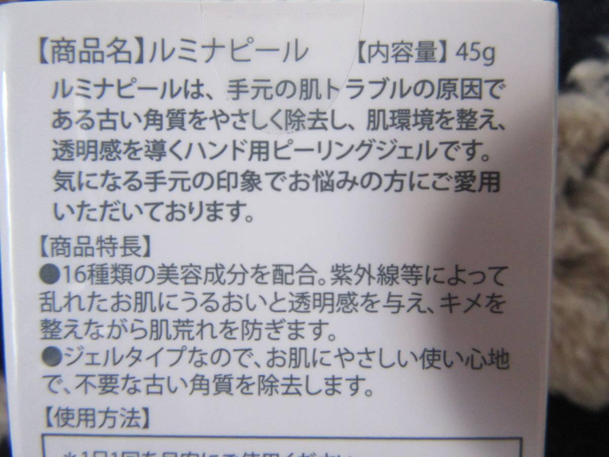 値下げ☆ルミナピール ハンド用ピーリングジェル 未使用☆_画像4