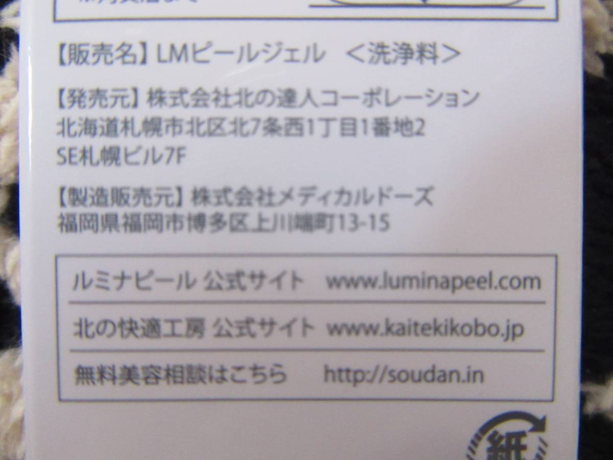 値下げ☆ルミナピール ハンド用ピーリングジェル 未使用☆_画像6