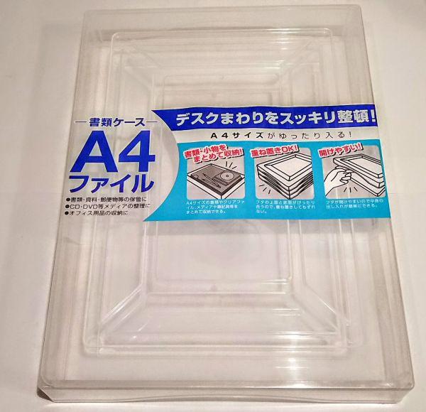 A4ファイル書類ケース透明 蓋付き 重ね置き可 大か小 ★伝振動スピーカーに良い★鄭5_画像1