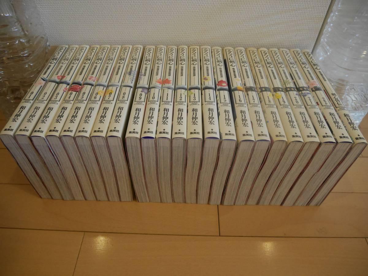【送料無料】るろうに剣心全巻セット本(全22巻+剣心皆伝1冊)