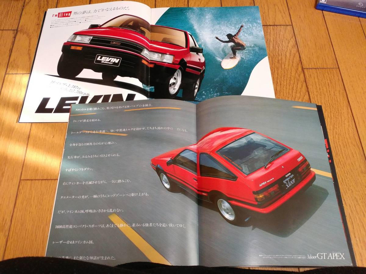 トヨタ AE85/AE86 カローラレビン/スプリンタートレノのカタログ2冊セット_画像2