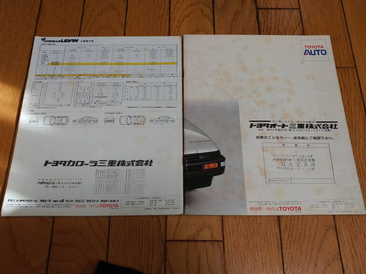 トヨタ AE85/AE86 カローラレビン/スプリンタートレノのカタログ2冊セット_画像3