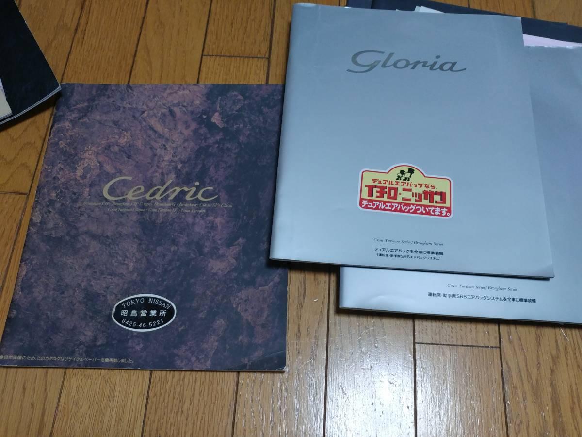 日産 セドリック/グロリア/シーマのカタログ19冊セット(おまけ付)_画像10
