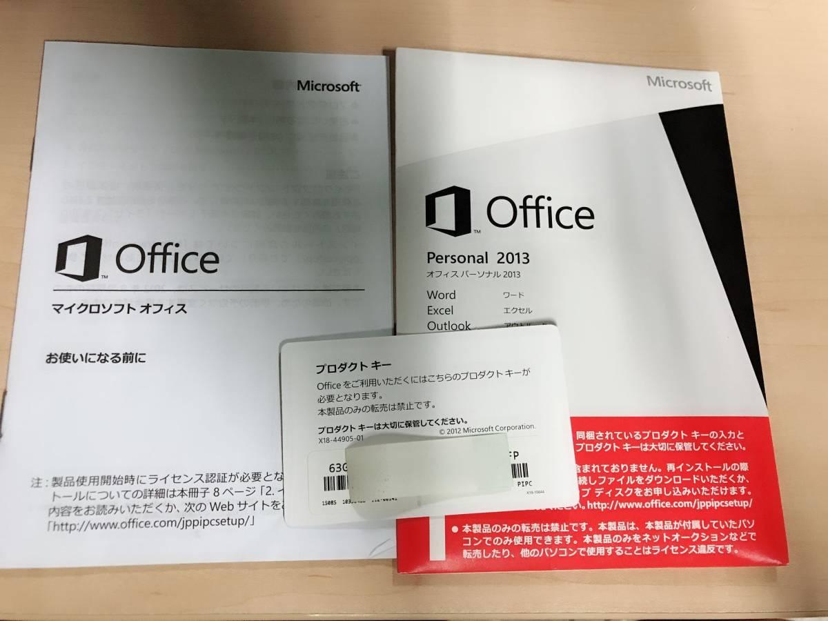 Microsoft Office Personal 2013 OEM版 国内正規品 開封品_画像2