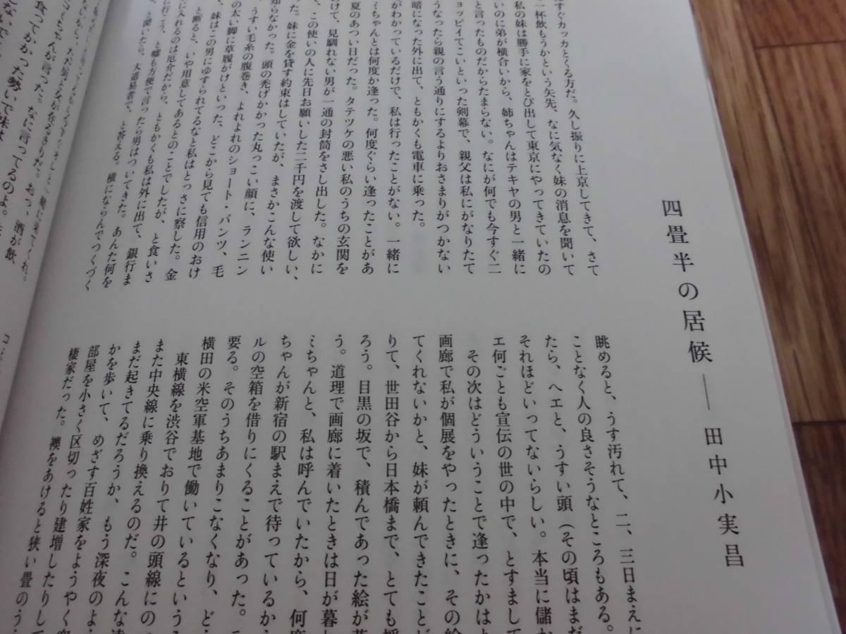 「ユリイカ8月臨時増刊号 総特集=野見山暁治 絵とことばーきょうも描いて、あしたも描いて、90年。」 2012年7月25日発行_画像8