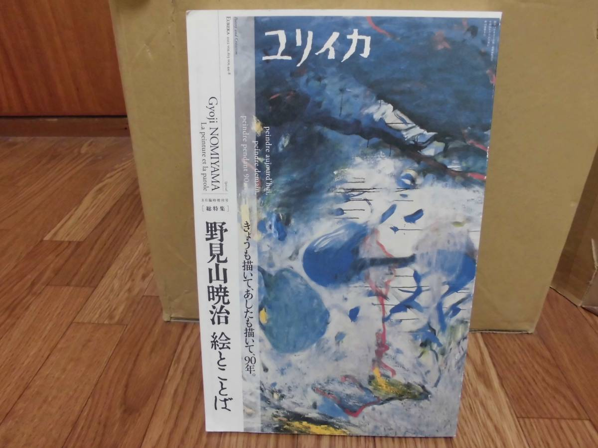 「ユリイカ8月臨時増刊号 総特集=野見山暁治 絵とことばーきょうも描いて、あしたも描いて、90年。」 2012年7月25日発行
