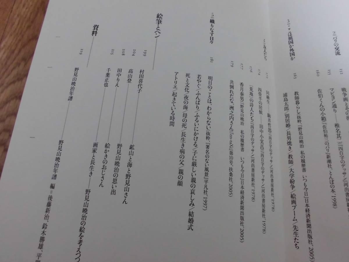 「ユリイカ8月臨時増刊号 総特集=野見山暁治 絵とことばーきょうも描いて、あしたも描いて、90年。」 2012年7月25日発行_画像5