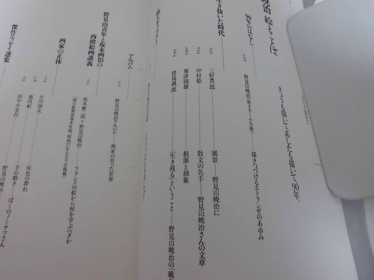 「ユリイカ8月臨時増刊号 総特集=野見山暁治 絵とことばーきょうも描いて、あしたも描いて、90年。」 2012年7月25日発行_画像3